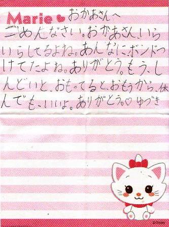 Yudu_letter