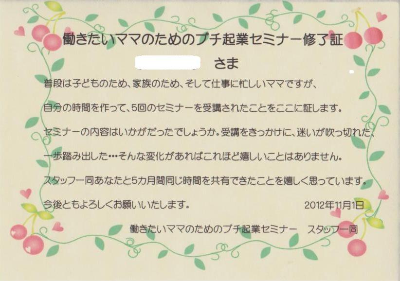 Shousho